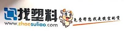 广州找塑料网络科技有限公司 最新采购和商业信息