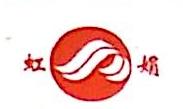 海盐虹飞纺织有限公司 最新采购和商业信息