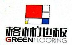 沈阳格林美家居装饰材料有限公司