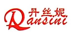 温州市丹丝妮鞋业有限公司