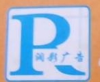 梅州市润彩广告有限公司 最新采购和商业信息