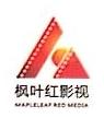 四川枫叶红电视文化传播有限公司