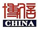 揭阳市博信进出口贸易有限公司 最新采购和商业信息