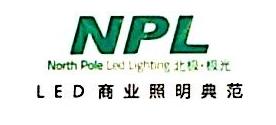 深圳市北能科技有限公司