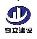 湖南奇立建设工程有限公司 最新采购和商业信息