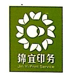 河北锦宜印务有限公司