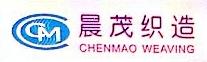长兴县晨茂织造有限公司 最新采购和商业信息