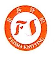 绍兴县菲莎针织有限公司 最新采购和商业信息