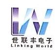 深圳市世联丰电子有限公司