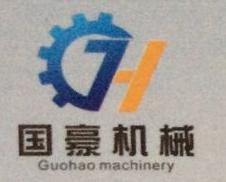 邹平县国豪机械有限公司