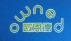 深圳市欧恩德技术有限公司 最新采购和商业信息