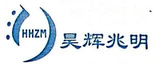 佛山市昊辉兆明光电科技有限公司