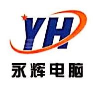 广西合浦永辉贸易有限公司(微型企业)