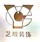 大连艺川装饰工程有限公司