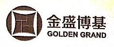 北京金盛博基资产管理有限公司 最新采购和商业信息