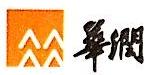 山东聊城华润纺织有限公司 最新采购和商业信息