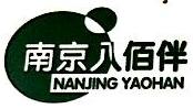 南京八佰伴商贸有限公司 最新采购和商业信息