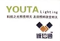 深圳市友田照明技术有限公司 最新采购和商业信息
