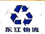 武汉东江物流有限公司 最新采购和商业信息
