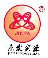 东莞市杰发实业投资有限公司 最新采购和商业信息