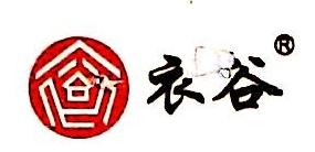 上海衣谷贸易有限公司 最新采购和商业信息