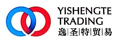 绍兴县逸圣特贸易有限公司 最新采购和商业信息