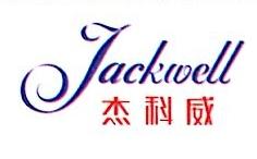 东莞市捷科五金有限公司 最新采购和商业信息