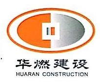 深圳市华燃建设工程有限公司 最新采购和商业信息