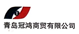 青岛冠鸿商贸有限公司 最新采购和商业信息