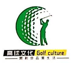 南宁高球文化传播有限公司