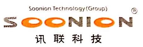 广东讯联科技有限公司 最新采购和商业信息