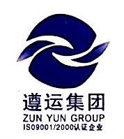 贵州省遵义汽车运输(集团)黔交汽车销售有限公司 最新采购和商业信息