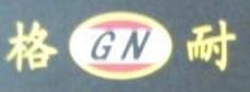 天津格耐泵业有限公司 最新采购和商业信息