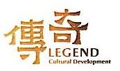 传奇文化发展有限公司 最新采购和商业信息
