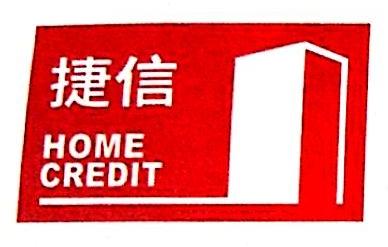 深圳捷信金融服务有限公司淮安分公司