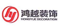 北京鸿越装饰工程有限公司 最新采购和商业信息