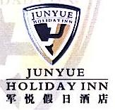武汉军悦假日酒店管理有限公司 最新采购和商业信息