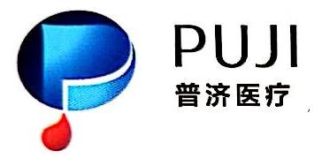 浙江普济医疗器械有限公司 最新采购和商业信息