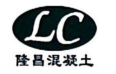 江苏隆昌混凝土有限公司