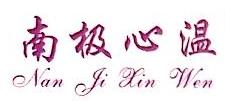 义乌市爱情鸟服饰有限公司 最新采购和商业信息