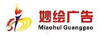 杭州妙绘广告装饰工程有限公司 最新采购和商业信息