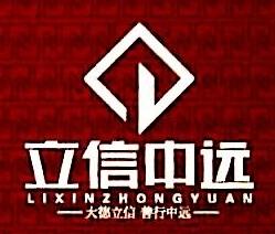 四川立信中远投资集团有限公司 最新采购和商业信息