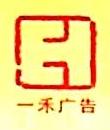上海一禾广告有限公司