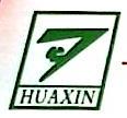 江西华欣机械制造有限公司 最新采购和商业信息
