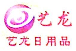 义乌市艺龙日用品有限公司 最新采购和商业信息