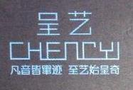 深圳呈艺设计顾问有限公司 最新采购和商业信息