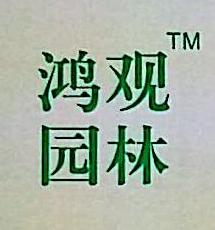 重庆鸿观园林景观设计有限公司 最新采购和商业信息