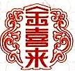 杭州金名源贸易有限公司 最新采购和商业信息