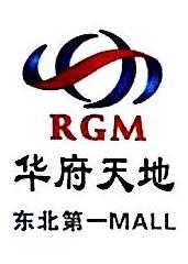沈阳华锐商业管理发展有限公司 最新采购和商业信息