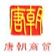 西安市唐朝商贸有限公司 最新采购和商业信息